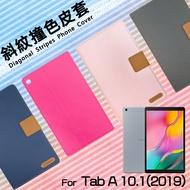 SAMSUNG 三星 Galaxy Tab A 10.1 (2019) SM-T510 SM-T515 精彩款 平板斜紋撞色皮套 可立式 側掀 側翻 皮套 插卡 保護套 平板套