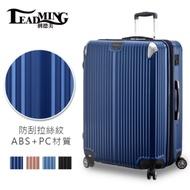 【Leadming】澄光拉絲20+24吋防刮硬殼行李箱III(多色可選)