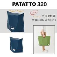 二代 PATATTO 320 日本超輕量薄型露營摺疊椅 紙片椅 日本正版 (藍)【比漾廣場】