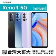 OPPO Reno4 8+128GB 5G影像手機 攜碼台灣大哥大月租專案價  限定實體門市辦理
