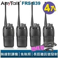 【AnyTalk】FRS-839 贈耳麥 4入 遠距離 業務型 無線電對講機 車隊 露營 保全 NCC認證 免執照