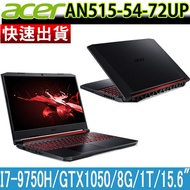 ACER Nitro AN515-54-72UP 電競黑(i7-9750H/8G/1T/GTX 1050)