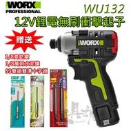 私訊甜甜價 WU132 威克士 WORX 起子機 衝擊鑽 電鑽 無刷 無碳 12V 鋰電池 充電式 公司貨