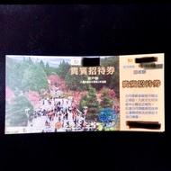 九族文化村優惠券-含日月潭纜車(全票原價850)最後一張優惠含郵(郵局寄送)