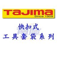 南慶五金 TAJIMA 快扣式工具套袋系列
