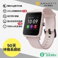 Amazfit 華米 米動青春版3 Bip S Lite 超輕薄健康運動心率智慧手錶-少女粉