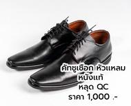 คัชชูเชือกหัวแหลมหนังเเท้ 5 รู หลุด QC รองเท้าทางการเชือกหัวแหลม หลุด QC รองเท้าเชือกหัวเเหลม คัชชูเชือกหัวแหลม รองเท้าหนังเเบบสวม