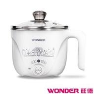 (2入一組)WONDER旺德 雙層防燙多功能美食鍋 WH-K41【福利品】