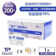 【勤達】韓國福艾-加厚款消毒酒精棉片200片/1盒-Y02 殺菌消毒、醫用消毒、飾品消毒