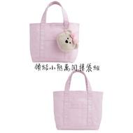 現貨速發🔥星巴克 領結小熊萬用提袋組 (๑•̀ᄇ•́)و 現貨倒數💕 粉紅提袋 星巴克粉色小熊提袋