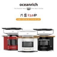 【贈咖啡濾紙】Oceanrich 迷你咖啡大師 單杯萃取 旋轉 咖啡機 S2 便攜 手沖咖啡 mini