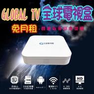 機上盒 電視機上盒 全球電視盒 全球機上盒 TV 0月租 第四台 GLOBAL TV 台灣設計 台灣品牌 安卓平台