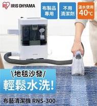 IRIS OHYAMA 織物清洗機 RNS-300 (日本貨)