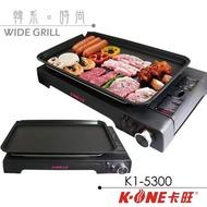 【大山野營】附收納袋 韓國製 卡旺 K1-5300 鐵板燒休閒爐 卡式爐 瓦斯爐 烤盤 煎盤 瓦斯烤盤 排油烤盤 韓國烤