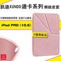 【展示福利品低價出清】iPad Pro (10.5) 迪卡側掀皮套 背蓋 裸裝 訊迪XUNDD