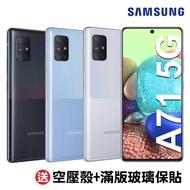 【SAMSUNG 三星】Galaxy A71 5G 8G/128G(加送空壓殼+滿版玻璃保貼)