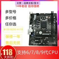 99新微星B150\/H110 DDR4 1151針主板六代7代8代i3 8100 G4900 G5400