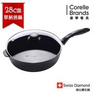 瑞士原裝 Swiss Diamond HD 瑞仕鑽石鍋 28CM圓形深煎鍋