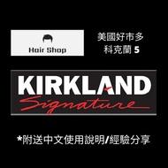 【Hair Shop美國代購】現貨 Kirkland 科克蘭 5 落建 洗髮保濕液組 幫秀髮增添自信 5%優惠
