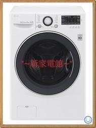 *~新家電錧~*【 LG 樂金 F2514DTGW 】14公斤白色洗脫烘 滾筒洗衣機【實體店面】