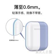 AIRPODS保護套耳機蘋果液態矽膠無線藍牙盒AIRPODS2超薄