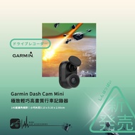 Garmin Dash Cam Mini 極致輕巧 行車記錄器 內建重力感應器 GPS 140度廣角 三年保固 送16G