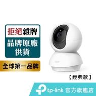 TP-Link Tapo C200 wifi無線網路攝影機 監視器 視訊監控 遠端APP操控 夜視高畫質