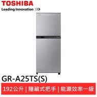 (輸碼95折 BANK0801)TOSHIBA 東芝 能效一級雙門冰箱 GR-A25TS(S)