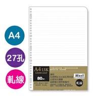 珠友 NB-30022 A4/27孔活頁紙(軋線)(80磅)80張(適用2.3.4.30孔夾)