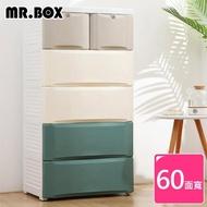 【Mr.Box】60大面寬-典雅五層抽屜式附鎖附輪收納櫃(兩款可選)