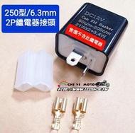 2P L型 6.3mm / 250型 閃光器插頭 接頭 / 方向燈繼電器 YAMAHA / SYM / SUZUKI