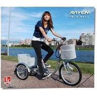 新莊風馳~~日本RAYCH R33內變三速三輪車自行車 腳踏車 復古車 公路車~~另有電動版 RAYCH  E33