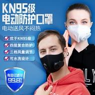 防塵口罩 防霾面罩 口鼻罩 電動新風口罩自動循環過濾KN95防護塵霧霾透氣3D立體專用面罩黑色 非醫療用口罩