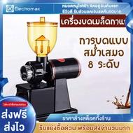 เครื่องบดกาแฟ เครื่องบดเมล็ดกาแฟ 600N เครื่องทำกาแฟ เครื่องเตรียมเมล็ดกาแฟ อเนกประสงค์ Electric grinders Small commercial coffee grinders Household single mills