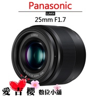 Panasonic LUMIX G H-H025E 25mm F1.7 ASPH 公司貨 全新 免運 定焦 GF10