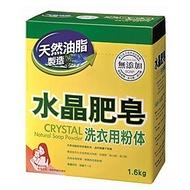 免運 南僑水晶肥皂粉体 1.6kg x6盒/箱 洗衣用粉體 洗衣粉 南僑 水晶肥皂