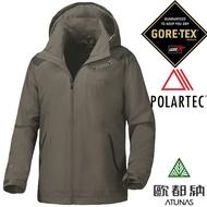 【歐都納 Atunas】零碼5折》Gore-Tex 男款兩件式防水外套(內件_刷毛外套)風雨衣 G1450M
