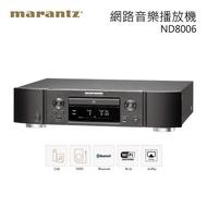 【公司貨】MARANTZ 馬蘭士 ND8006 CD播放機 藍芽網路音樂