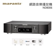 MARANTZ 馬蘭士 ND8006 CD播放機 (1年保固) 藍芽網路音樂 台灣公司貨
