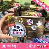 ❤❤ 台灣現貨 《買二送一》 正品特價 日本代購 新谷夜遲 酵素 金色限定夜間睡眠酵素 黃金加強版每盒30包