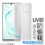 三星UV全貼合 防偷窺滿版玻璃貼 保護貼 適用Note10 Note9 Note8 S20 S10 S8 S9 Plus