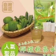 吉菓檸檬秋葵水茶包組(一組10包)