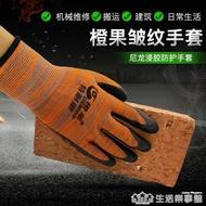 勞保手套皺紋耐磨浸膠防滑膠皮防護工作手套工地干活掛膠帶膠手套 伊卡萊生活館