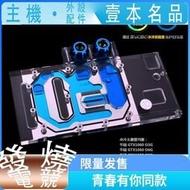 【外設名品】Bykski N-AS1070ICE-X 華碩 GTX1070 冰騎士 GTX1060 SI水冷頭
