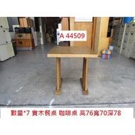 A44509 實木餐桌 簡餐咖啡桌 ~ 咖啡桌 餐桌 簡餐桌 方桌 小吃桌 休閒桌 二手餐桌 回收二手傢俱 聯合二手倉庫