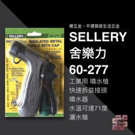 [櫻五金] SELLERY  舍樂力 60-277 工業用 噴水槍