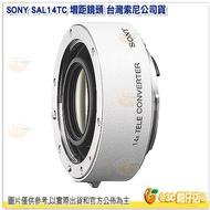 SONY SAL14TC 增距鏡頭 台灣索尼公司貨 加倍鏡 增距鏡 望遠 單眼 1.4x