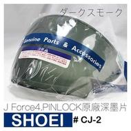 。摩崎屋。ショウエイ SHOEI J Force4 原廠深墨鏡片CJ-2 CJ2 PINLOCK 編號# 免運費