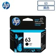 【正原廠】HP F6U62AA NO.63 原廠黑色墨水匣 適用HP4517/4520/OfficeJet/3830/3832/4650