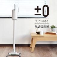 【正負零±0】電池式無線吸塵器 XJC-Y010 白色